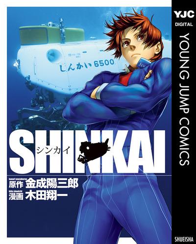 SHINKAI-電子書籍