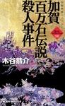 加賀百万石伝説殺人事件-電子書籍