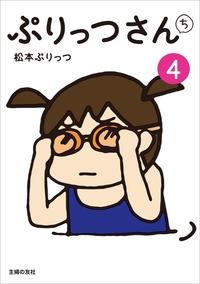 ぷりっつさんち(4)-電子書籍
