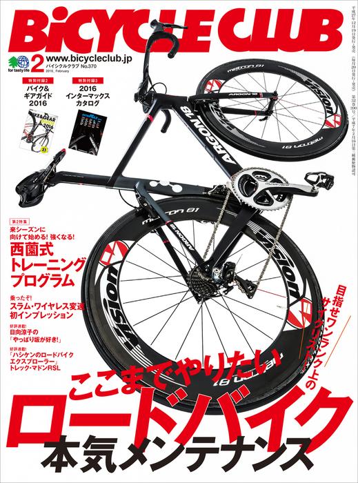 BiCYCLE CLUB 2016年2月号 No.370拡大写真