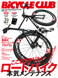 BiCYCLE CLUB 2016年2月号 No.370