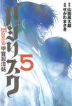 バジリスク~甲賀忍法帖~(5)-電子書籍