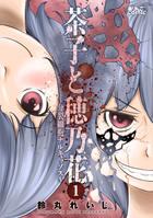 「茶子と穂乃花~分裂細胞ナルキッソス~(アクションコミックス)」シリーズ