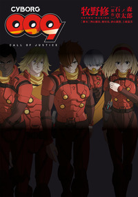 CYBORG009 CALL OF JUSTICE-電子書籍