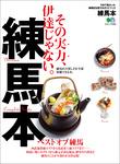 練馬本-電子書籍