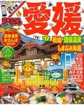 まっぷる 愛媛 松山・道後温泉 しまなみ海道'17-電子書籍