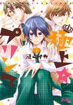 極上☆プリンス / 1-電子書籍