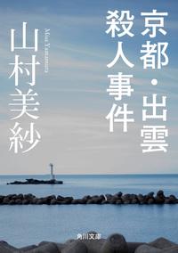京都・出雲殺人事件