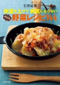 体温を上げて病気にならない かんたん野菜レシピ144-電子書籍
