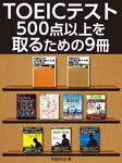 TOEICテスト500点以上を取るための9冊-電子書籍