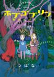 ホブゴブリン  魔女とふたり-電子書籍