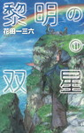 黎明の双星1-電子書籍