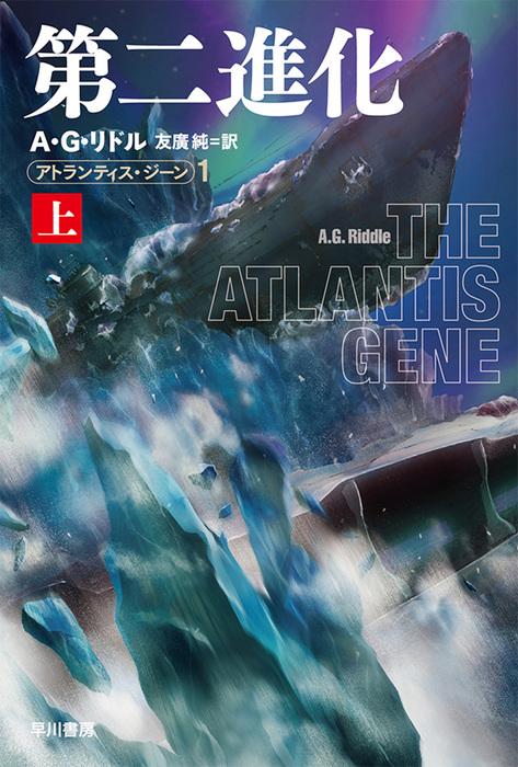 第二進化  アトランティス・ジーン 上-電子書籍-拡大画像