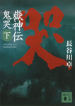 嶽神伝 鬼哭(下)-電子書籍