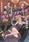 炎の蜃気楼 昭和編6 夜叉衆ブギウギ-電子書籍