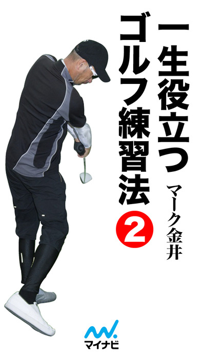 一生役立つゴルフ練習法 第二巻拡大写真