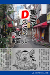 東京Dスタイル食堂-電子書籍