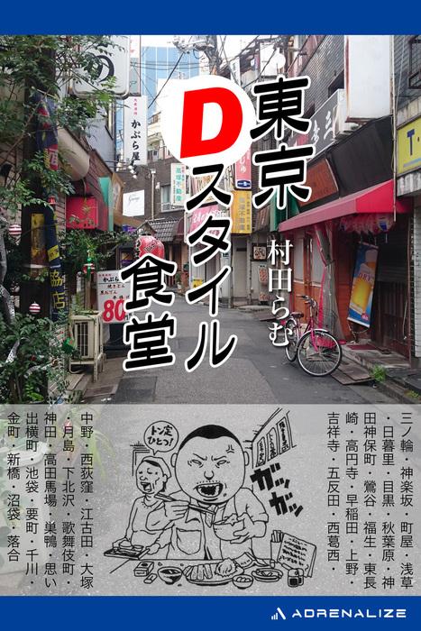 東京Dスタイル食堂拡大写真