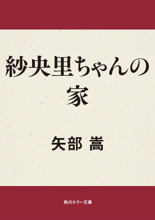 紗央里ちゃんの家-電子書籍-拡大画像