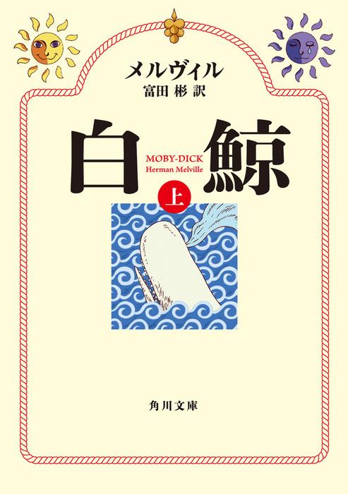 白鯨 (上)-電子書籍-拡大画像