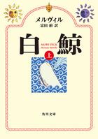 白鯨(角川文庫)