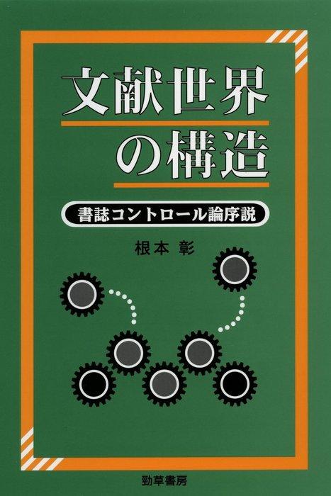 文献世界の構造 : 書誌コントロール論序説拡大写真
