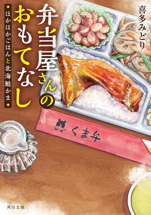 弁当屋さんのおもてなし ほかほかごはんと北海鮭かま-電子書籍-拡大画像
