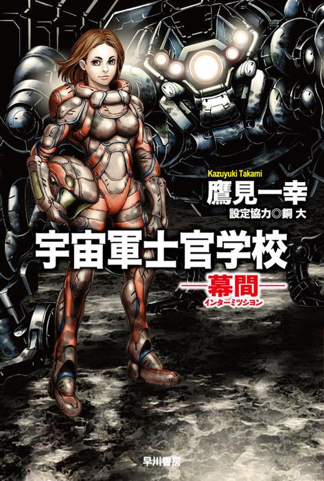 宇宙軍士官学校―幕間(インターミッション)―-電子書籍-拡大画像