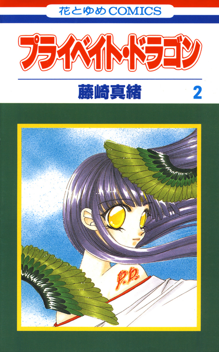 プライベイト・ドラゴン 2巻拡大写真