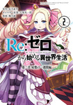 Re:ゼロから始める異世界生活 第二章 屋敷の一週間編 2巻-電子書籍