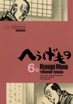 へうげもの(6)-電子書籍