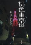 桃色東京塔-電子書籍