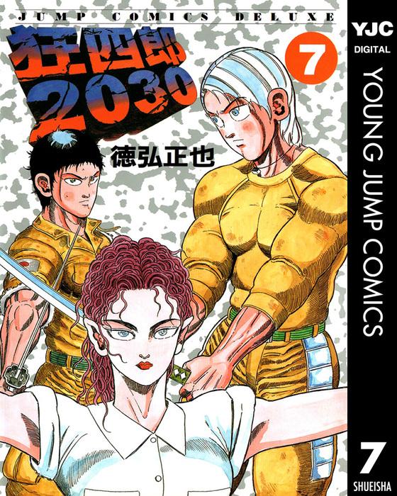 狂四郎2030 7-電子書籍-拡大画像