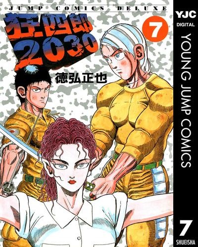 狂四郎2030 7-電子書籍