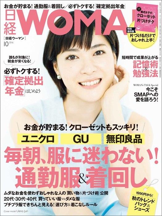 日経ウーマン 2016年 10月号 [雑誌]拡大写真