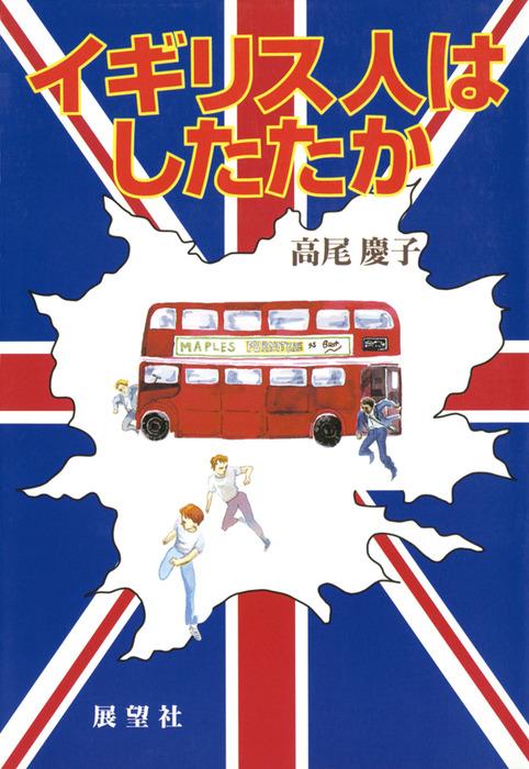 イギリス人はしたたか-電子書籍-拡大画像