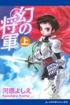 幻の将軍 (上)-電子書籍