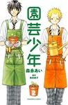 園芸少年(2)-電子書籍
