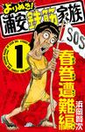 よりぬき!浦安鉄筋家族 1 春巻遭難編-電子書籍