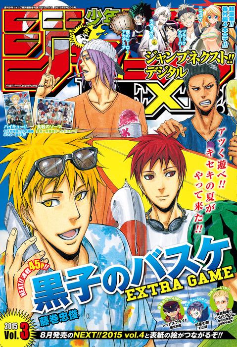 ジャンプNEXT!! デジタル 2015 vol.3拡大写真