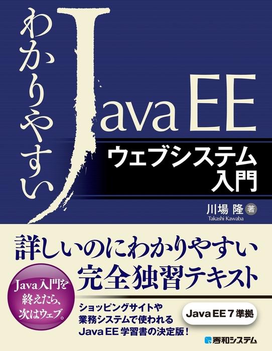 わかりやすいJava EE ウェブシステム入門拡大写真