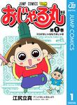 おじゃる丸 1-電子書籍