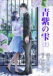 青紫の雫(上巻)-電子書籍