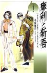 摩利と新吾 1巻-電子書籍