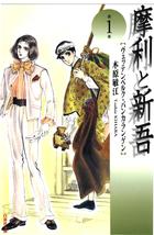 「摩利と新吾(LaLa)」シリーズ