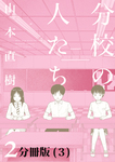 分校の人たち 2 【分冊版 3 】-電子書籍