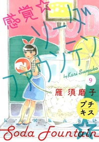感覚・ソーダファウンテン プチキス(9)