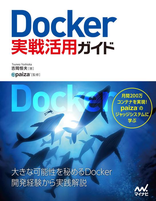 Docker実戦活用ガイド拡大写真