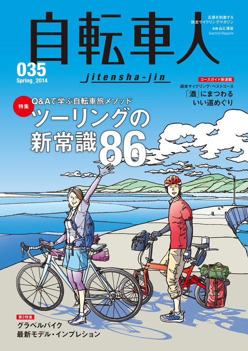 自転車人No.035 2014 SPRING-電子書籍-拡大画像