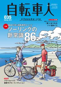 自転車人No.035 2014 SPRING-電子書籍